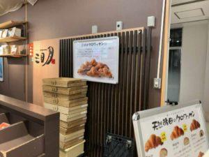 三日月屋福岡空港店