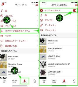 楽天ミュージックのオフラインモード設定方法