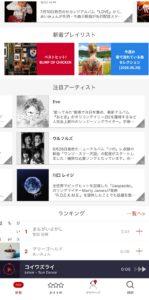 楽天ミュージックアプリのデザイン