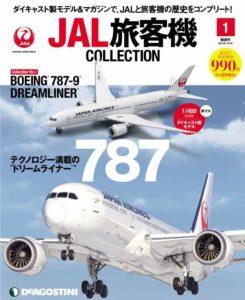 隔週刊『JAL旅客機コレクション』創刊号表紙