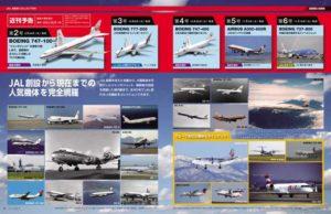 隔週刊『JAL旅客機コレクション』近刊予告