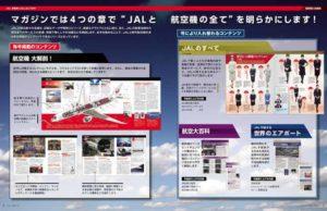 隔週刊『JAL旅客機コレクション』