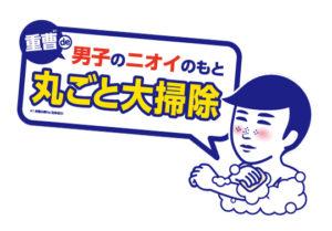 毛穴石鹸 イメージ