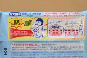毛穴石鹸 効能説明 女の子