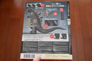 「週刊ゴジラをつくる」創刊号の裏表紙