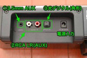サウンドバースピーカー 400-SP081 入力端子