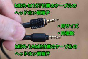 ソニーMDR-M1STケーブル端子