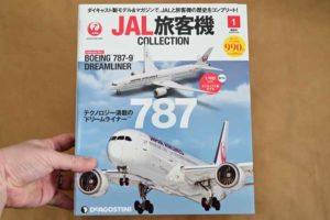 JAL旅客機コレクション 創刊号の表紙