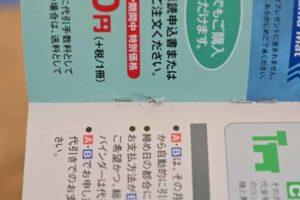 JAL旅客機コレクション ホチキス
