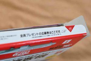 JAL旅客機コレクション 応募券