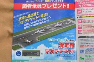 JAL旅客機コレクション 全員プレゼント