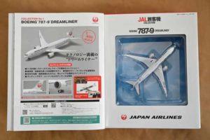 JAL旅客機コレクション 創刊号見開き