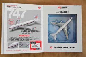 JAL旅客機コレクション2号見開き