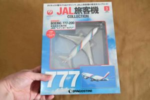 JAL旅客機コレクション3号表紙