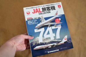 JAL旅客機コレクション2号表紙