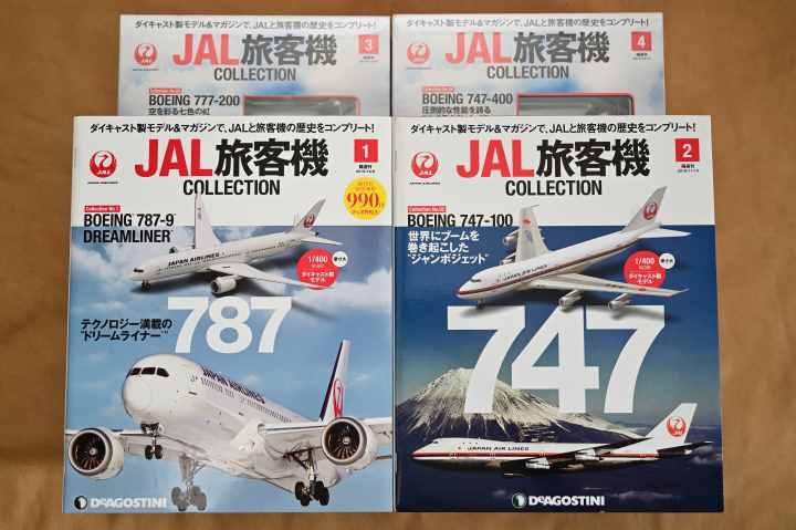 JAL旅客機コレクション1〜4号の表紙達
