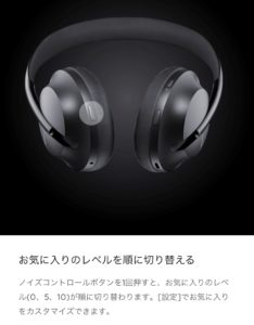Bose Noise Cancelling Headphones 700 ボタン説明