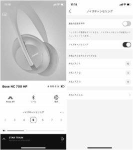 ボーズMusicアプリ画面