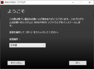 REALFORCEソフトウェア