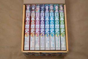 成美堂出版『マンガ 日本の歴史』