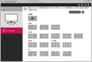 LGモニター27GL850-Bアプリ