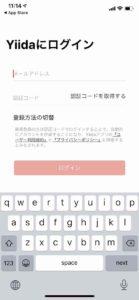 Yiida電子辞書アプリ