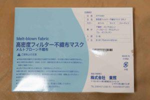 楽天市場購入マスクET2000パッケージ