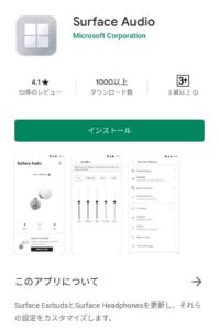 Surface Earbudsアプリ