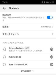 Surface Earbuds AptXで接続