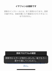 Surface Earbuds iOSにてファーム更新できず。