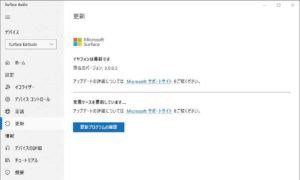 Surface Earbuds ケースの更新1