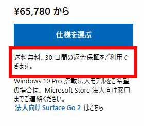 Microsoft Store 30 日間の返金保証