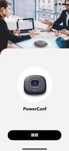 「Anker PowerConf」アプリ画面
