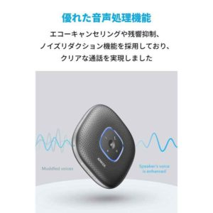 「Anker PowerConf」