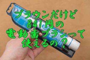 ブラウン 電動歯ブラシ DB4510NE アイキャッチ