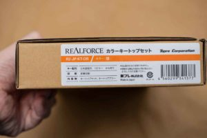 REALFORCE R2シリーズ 交換用カラーキートップセットの箱