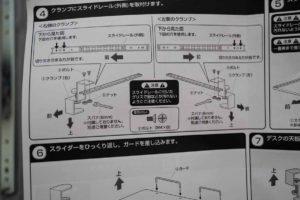 サンワ ノートパソコンスライダー 組み立て説明書