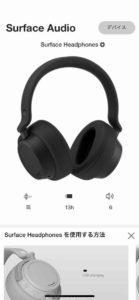 Surface Headphones 2 アプリ