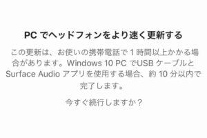 Surface Headphones 2 アプリ 更新の案内