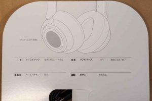Surface Headphones 2 操作説明