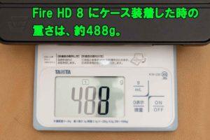 Dadanism Fire HD 8/8 Plus タブレットケース装着時の重さ