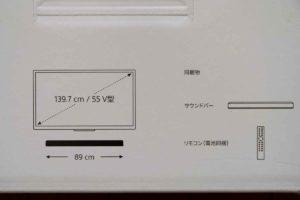 ソニー HD-X8500 サイズ感対55V型