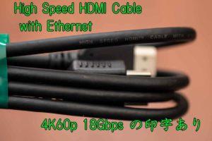 ソニー HD-X8500 付属HDMIケーブル