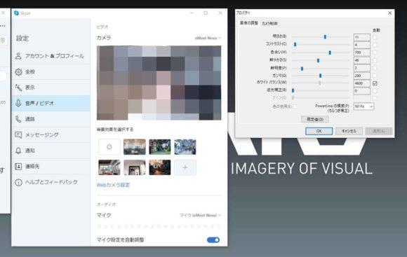 eMeet NOVA skypeのカメラ設定