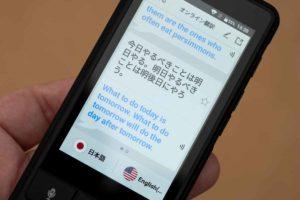 KAZUNA eTalk 5 の翻訳結果例