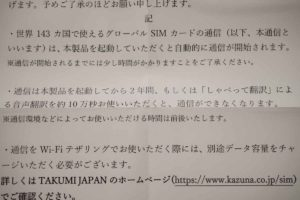 KAZUNA eTalk 5 グローバルSIMお知らせ
