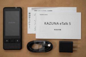 KAZUNA eTalk 5 セット内容