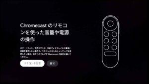 Chromecast with Google TV セットアップ画面