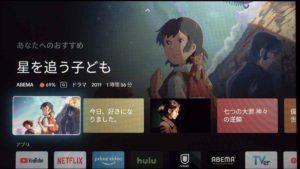 Chromecast with Google TV 画面