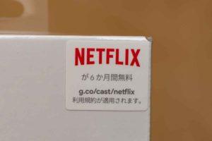 Chromecast with Google TV Netflix付属